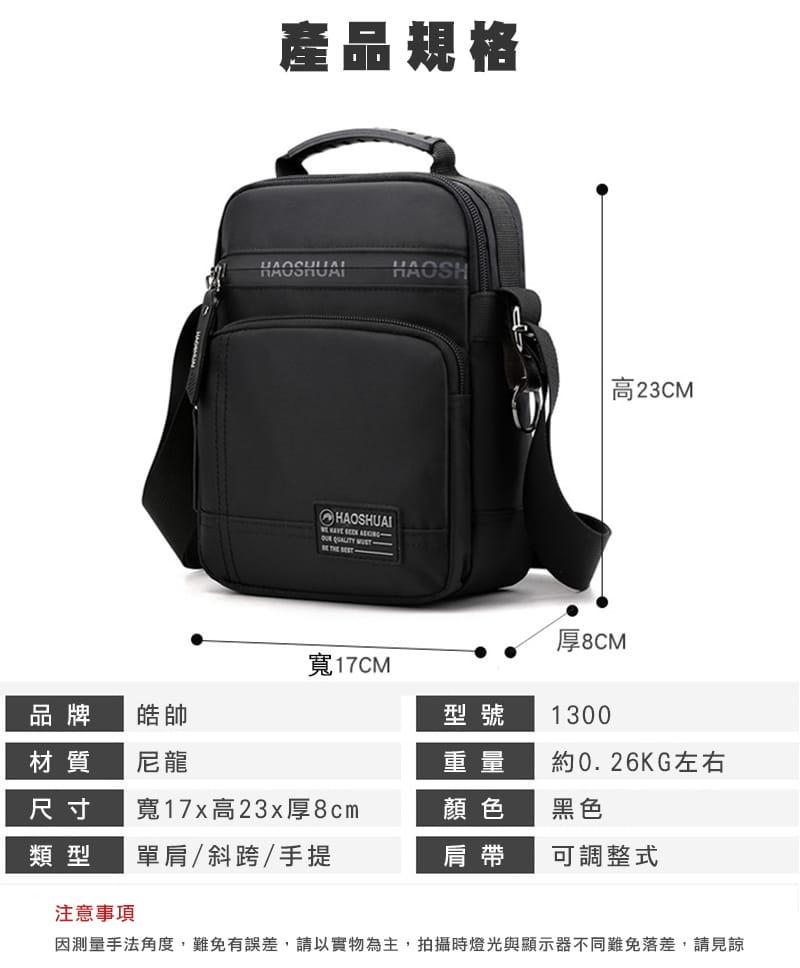 HAOSHUAI【休閒手提斜跨兩用包】(黑色)肩背包 斜背包 單肩包 手提包 1300# 11