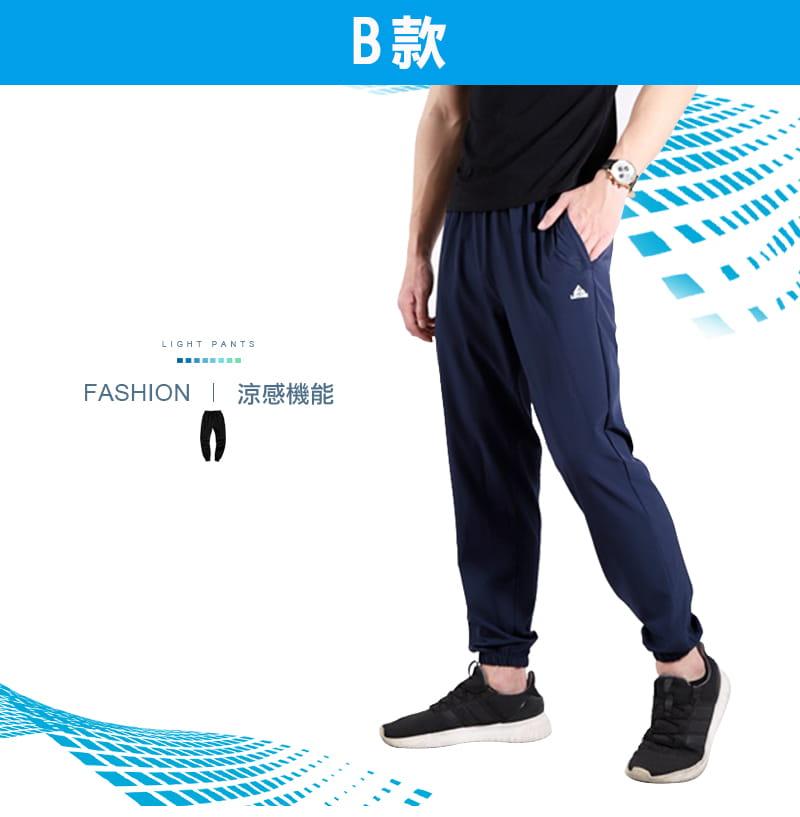 【JU休閒】涼感 ! 透氣速乾吸排涼感束口運動褲 冰絲褲 速乾褲 (有加大尺碼) 11