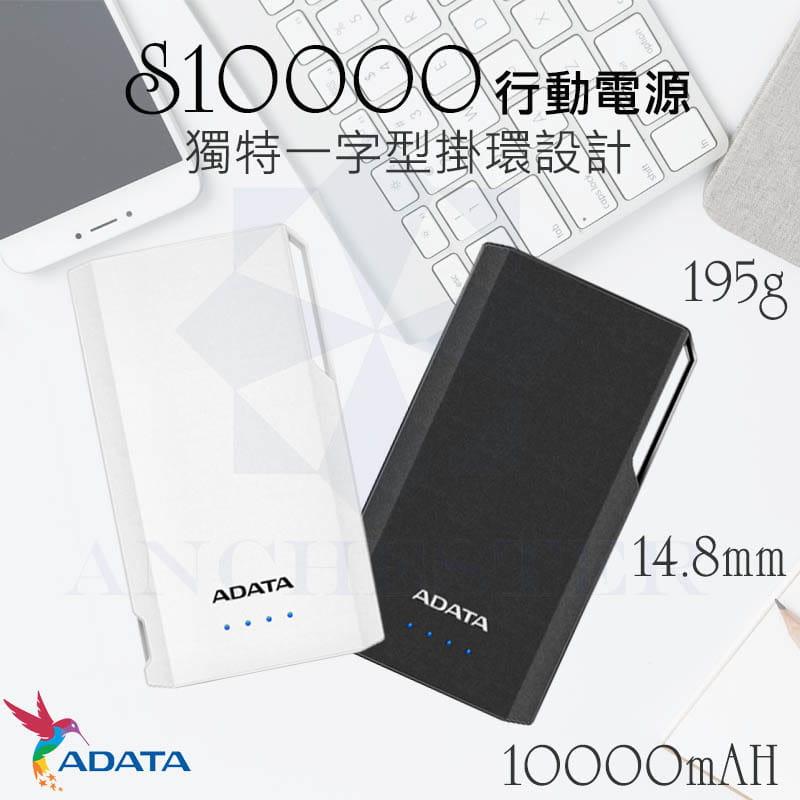 ADATA 威剛 S10000 雙USB埠 超輕薄多重電路防護 行動電源