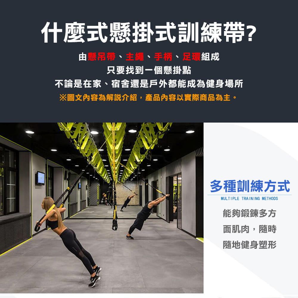競技版P3-3 懸掛式訓練帶 核心肌群 TRX 健身 2