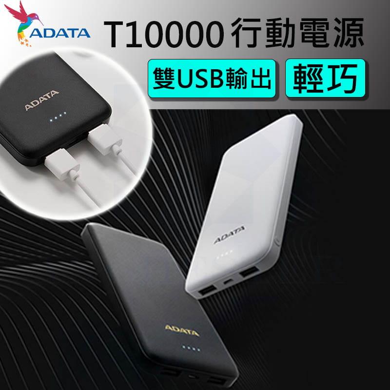 ADATA 威剛 T10000 輕薄時尚行動電源 10000mAh