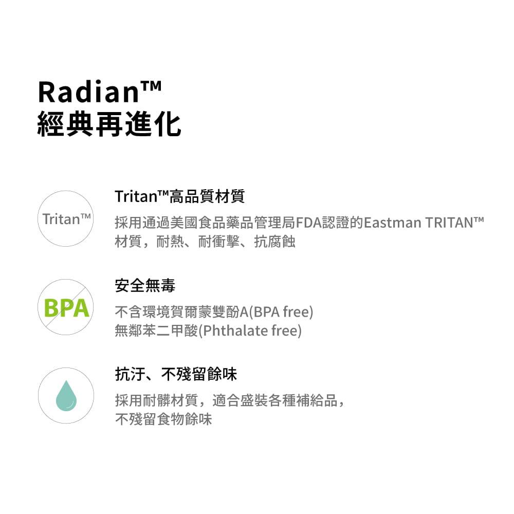 【Blender Bottle】Radian系列-Tritan旋蓋運動搖搖杯32oz(8色)+送mars隨手包 2
