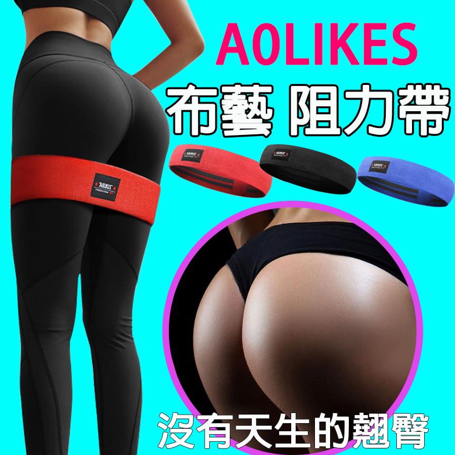 【M號】Aolikes 彈力防滑 布藝美臀帶 健身深蹲阻力圈 0