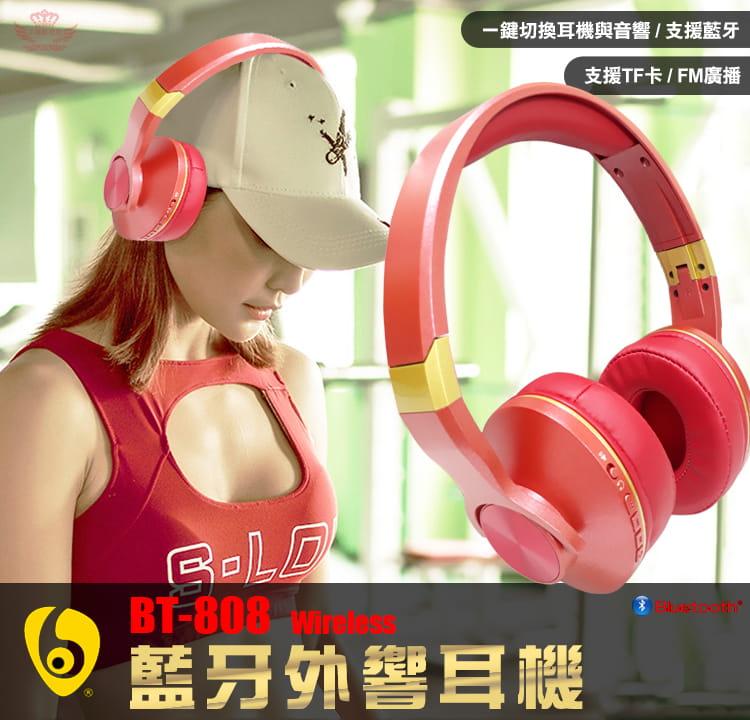 【BT-808 】藍牙外響耳機-藍牙耳機+音響 一秒切換