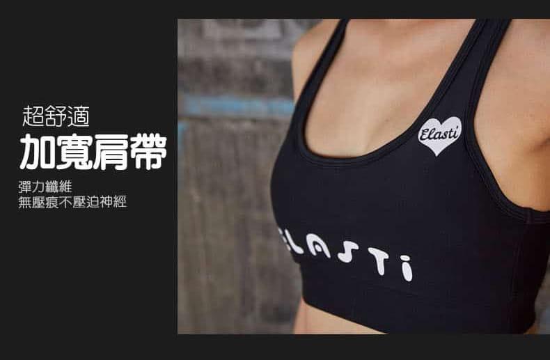 【ELASTI】甜心有氧運動小背心 8