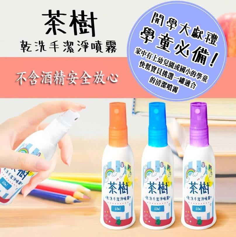 茶樹乾洗手潔淨噴霧60ML