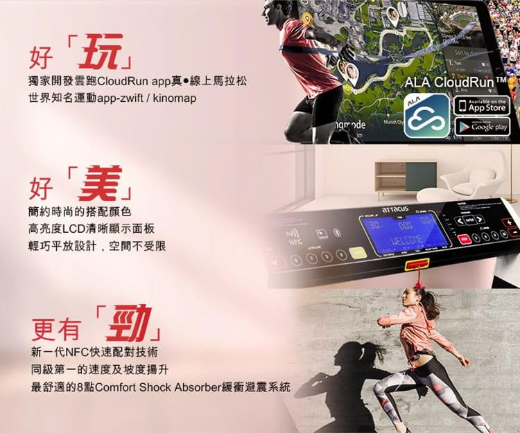 【ATTACUS】AT-100 玩美智慧電動跑步機 2