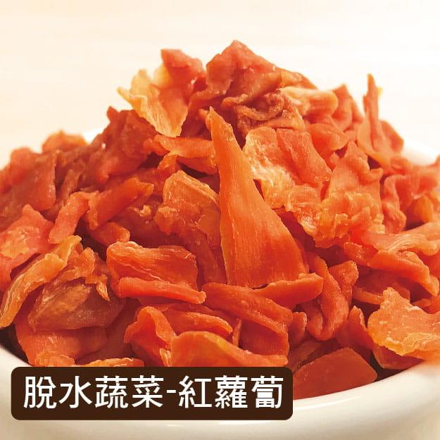 【搭嘴好食】即食沖泡乾燥紅蘿蔔丁150g 可全素 0