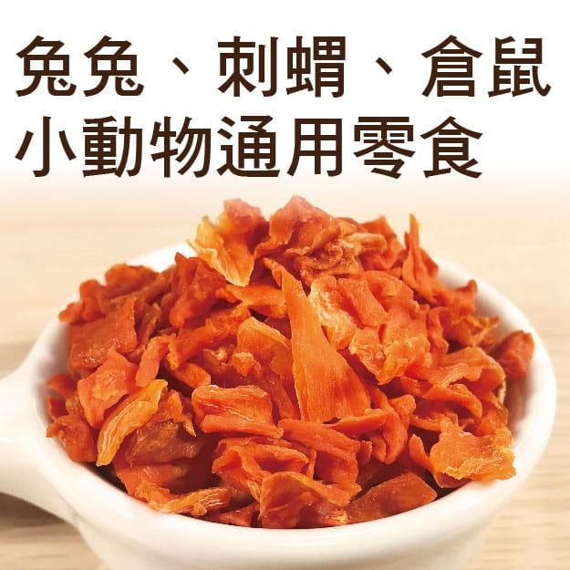 【搭嘴好食】即食沖泡乾燥紅蘿蔔丁150g 可全素 4