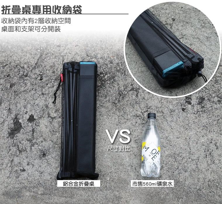【小號】新款-鋁合金折疊桌(非傳統型彈力繩)贈置物袋+收納袋 5