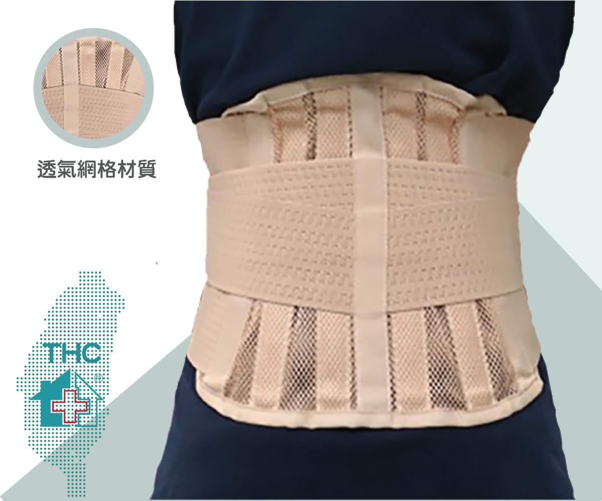 【居家醫療護具】【THC】健康透氣軟背架-H3327(護腰) 0
