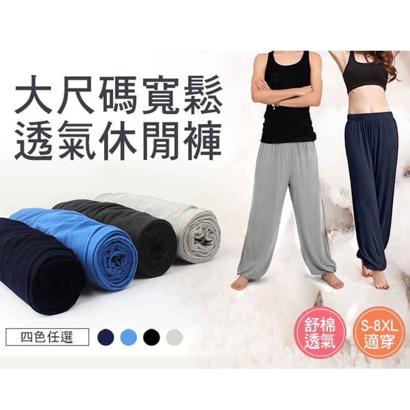 【風澤中孚】大尺碼寬鬆機能運動褲-超大薄款-4色任選 0