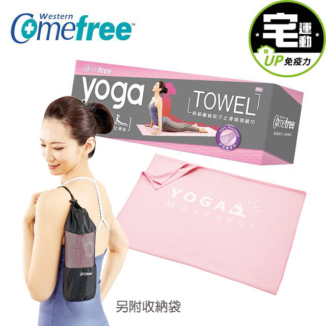 【comefree】超細纖維吸汗止滑瑜珈鋪巾 台灣製 0