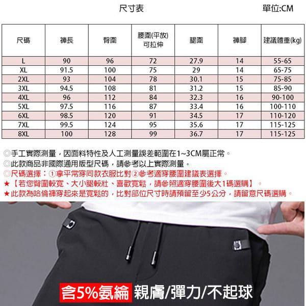 素面鬆緊腰彈力休閒褲/直筒褲/運動褲/加大碼 L-8XL碼【CP16036】 1