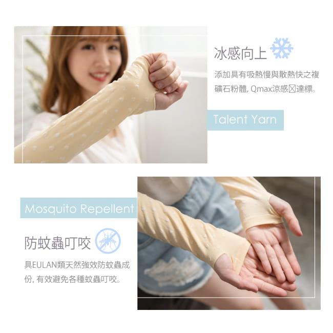 【Peilou】涼感防蚊抗UV袖套(成人+兒童) 6