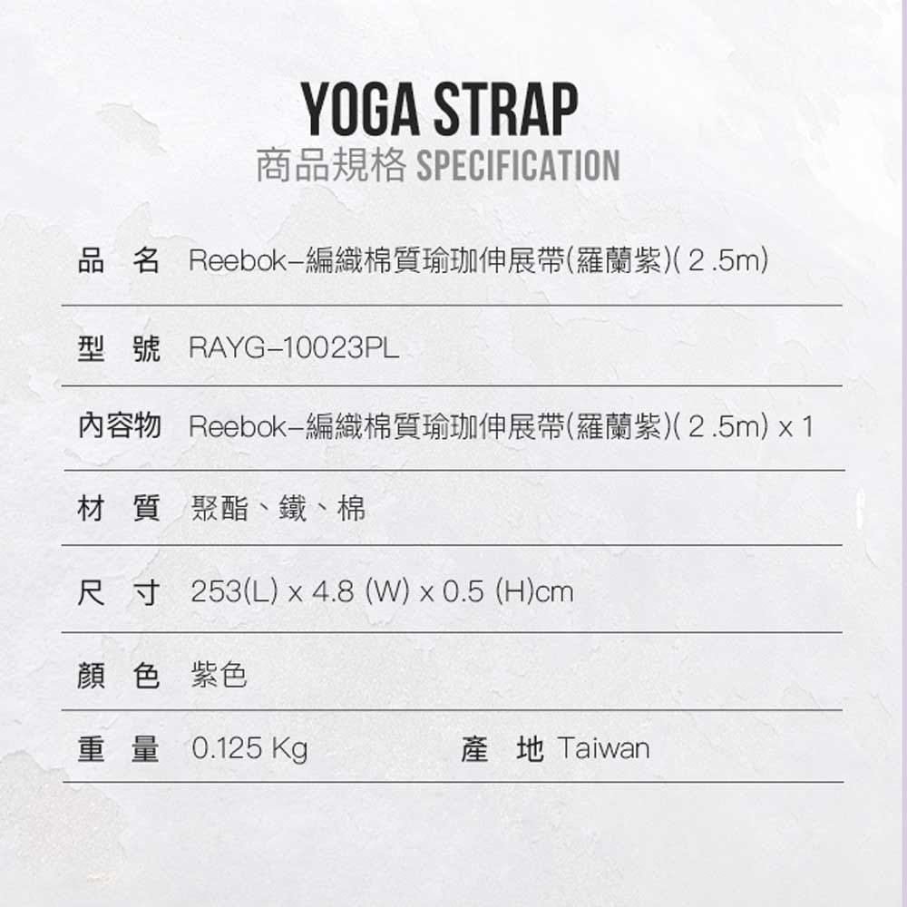 【Reebok】編織棉質瑜珈伸展帶-2.5m(羅蘭紫) 5