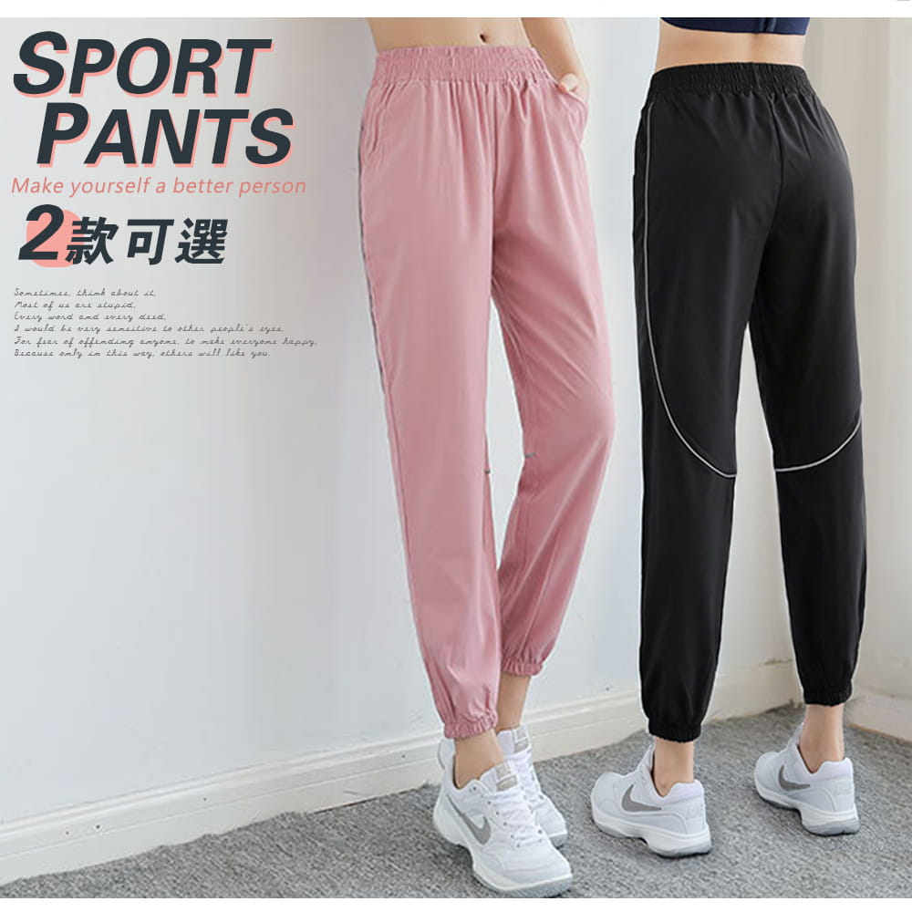 【NEW FORCE】簡約女款運動鬆緊長褲-兩款可選 1