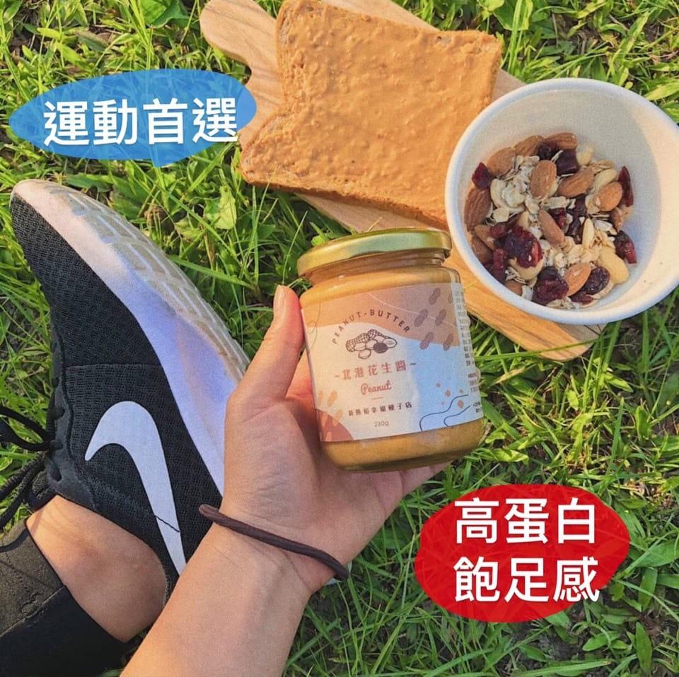 【北港在地八十年新勝裕】北港花生醬 無糖無鹽 –健身夥伴 1