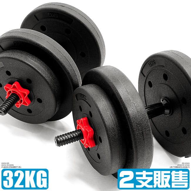 30KG槓片組合+2支短槓心     30公斤啞鈴 0