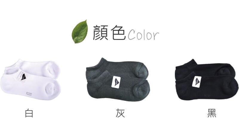 【Peilou】機能抗菌萊卡除臭船型氣墊襪(男) 6
