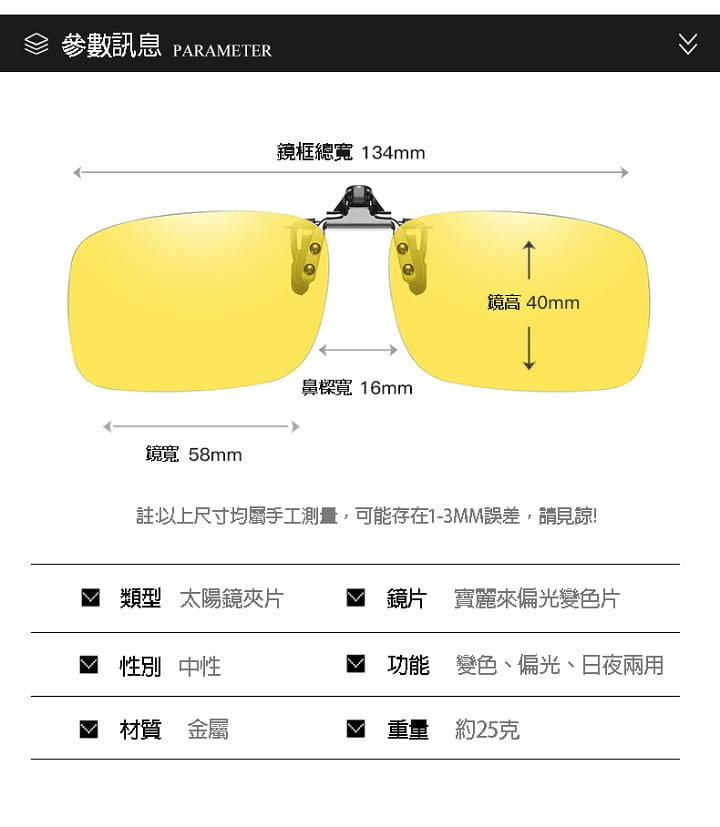 日夜兩用智能變色可掀眼鏡夾片 8