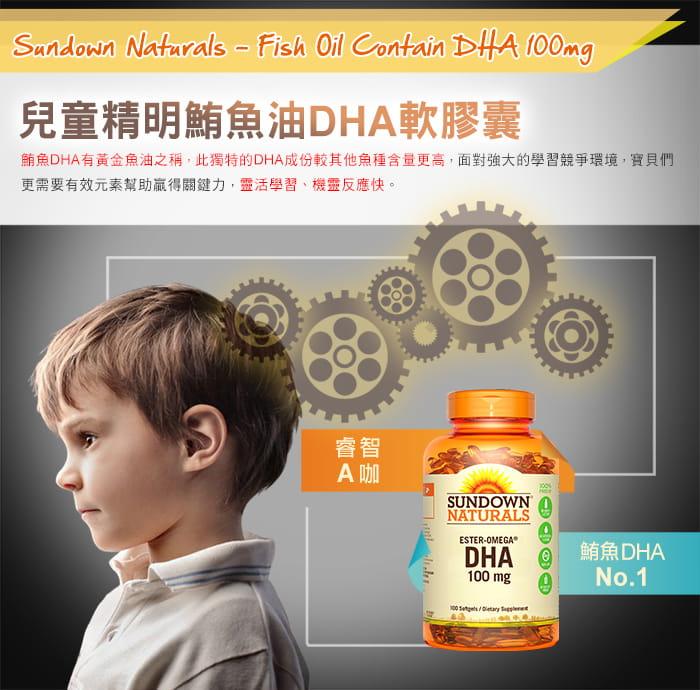 【美國Sundown日落恩賜】兒童精明鮪魚油DHA軟膠囊(100粒/瓶) 1