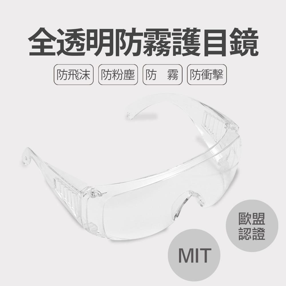 台灣製造 全透明防霧 防塵 防飛沫 安全護目鏡 0