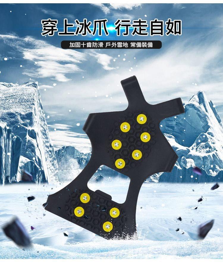 十爪冰雪地防滑防摔鞋套 1