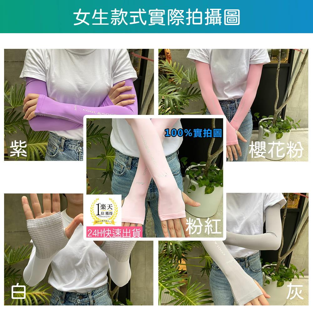 【MEGA COOUV】女款 防曬冰感止滑手掌款袖套(冰涼袖套 機車袖套 止滑袖套 手蓋袖套) 5