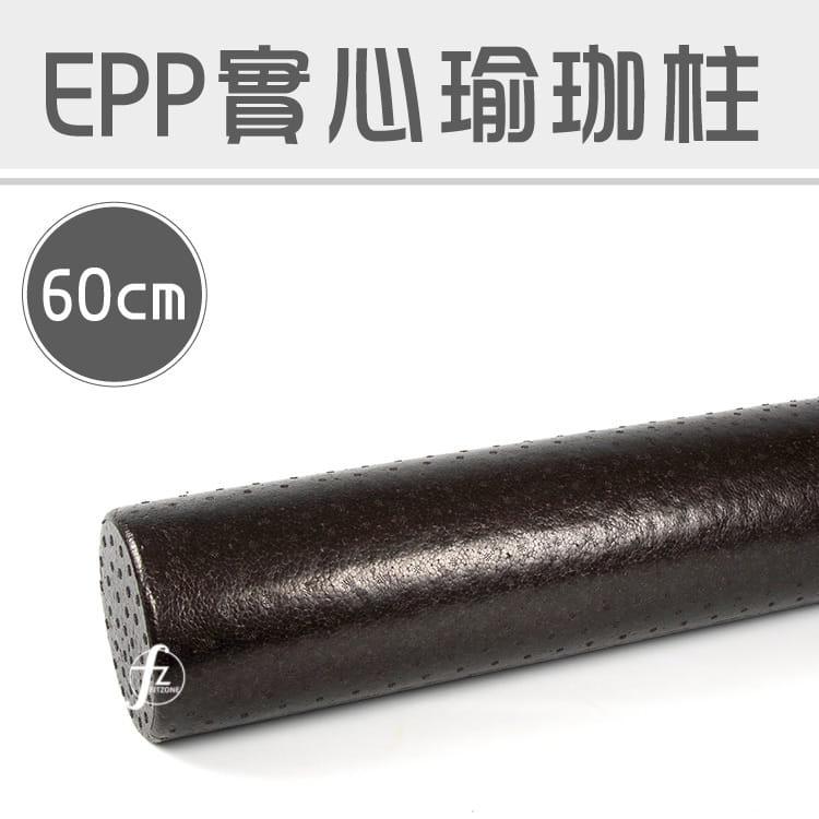 【ABSport】EPP實心瑜珈滾輪(60公分)/瑜珈柱/瑜珈棒/按摩滾輪/瑜珈用品 0
