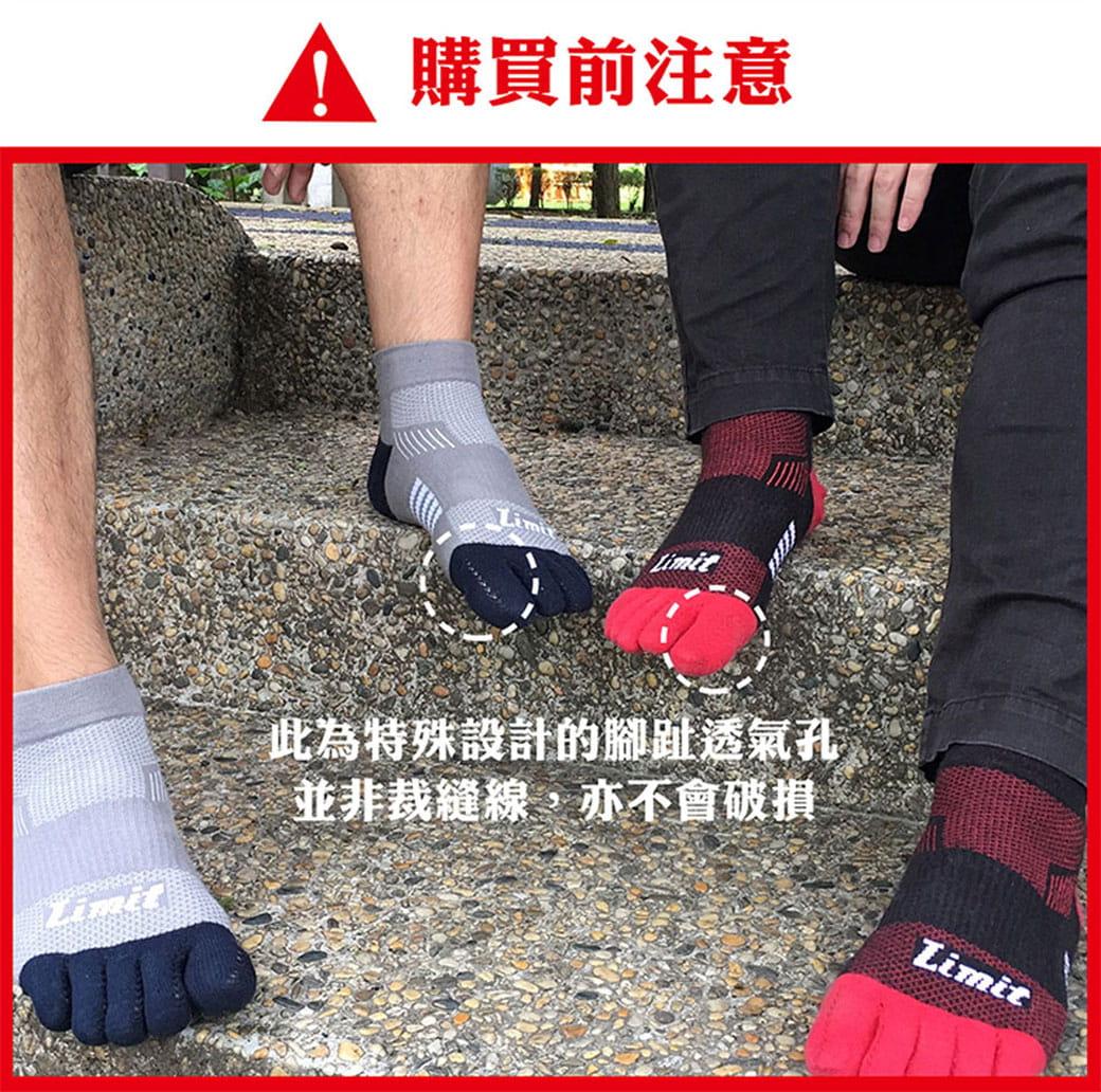 【力美特機能襪】五趾運動襪(黑紅) 8