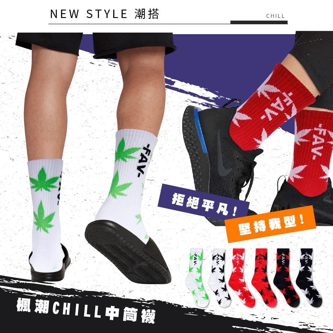 【FAV】中筒純棉楓葉襪 1