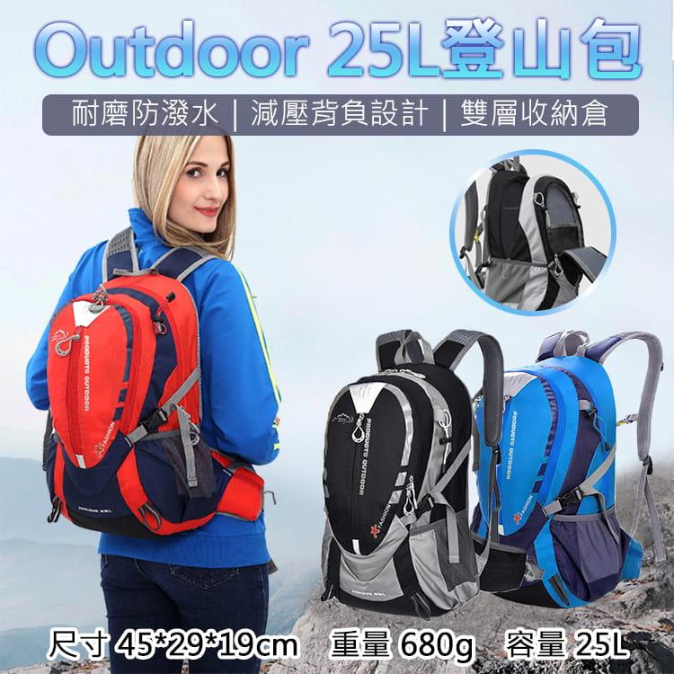 Outdoor 25L登山包 0