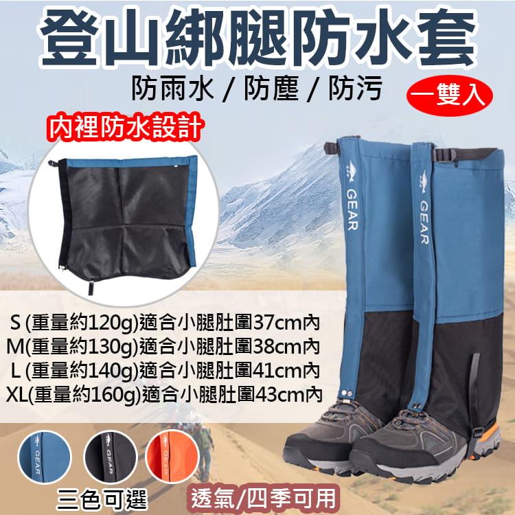登山綁腿防水套 一雙入 男女通用 0