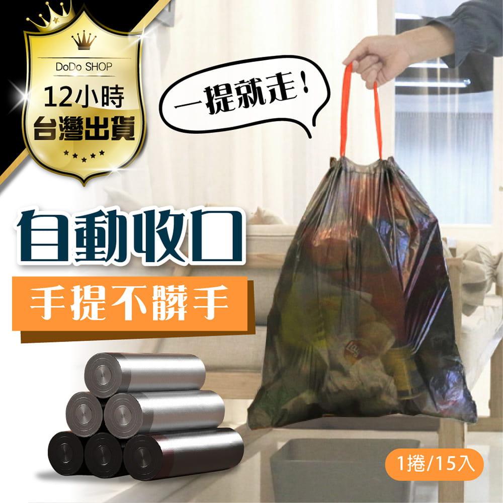 【耐重3KG 束口垃圾袋 方便打包不沾手】15入/捲 露營 烤肉 野餐 環保垃圾袋 車上垃圾袋 0