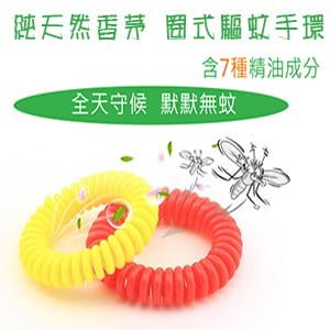 【JAR嚴選】純天然香茅圈式隨身驅蚊手環 (一組十入隨機出色) 0