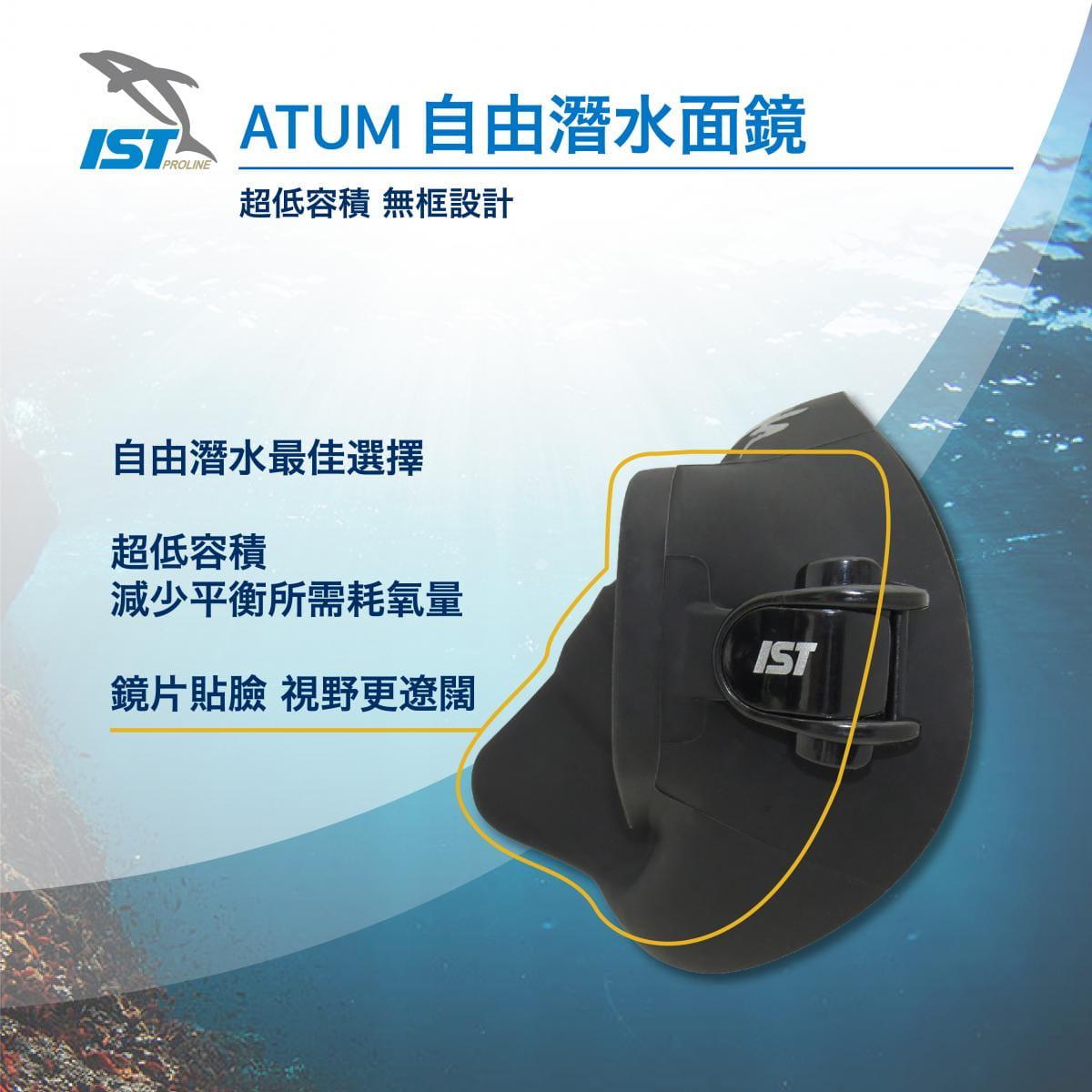 【IST】MIT ATUM 自由潛水面鏡 超低容積 無框設計 MP208 2