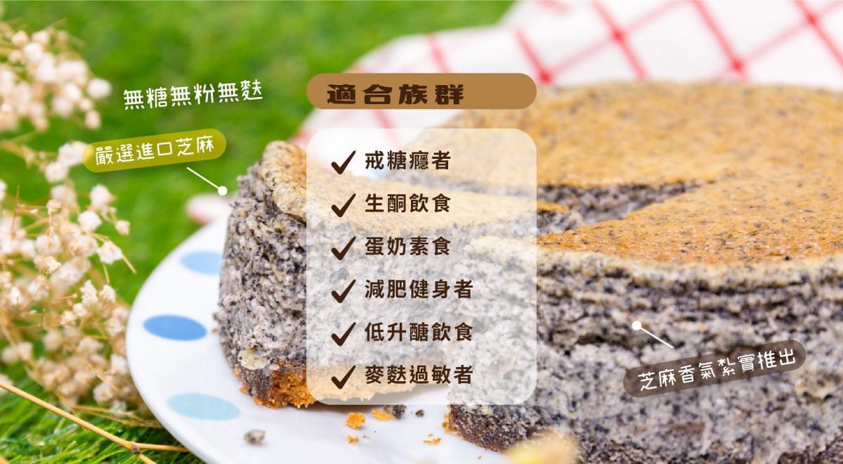 【甜野新星】【低碳】無糖無澱粉 濃香重乳酪蛋糕 11