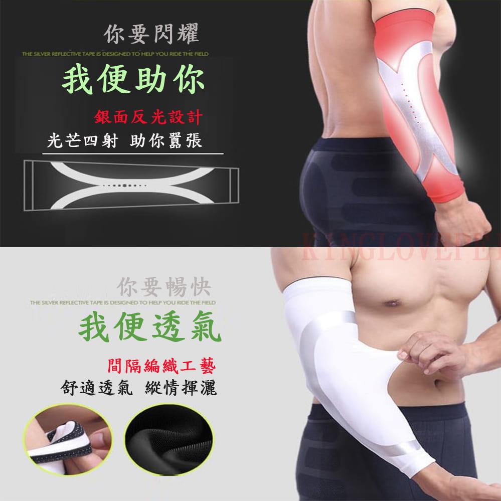 運動護臂袖套 4