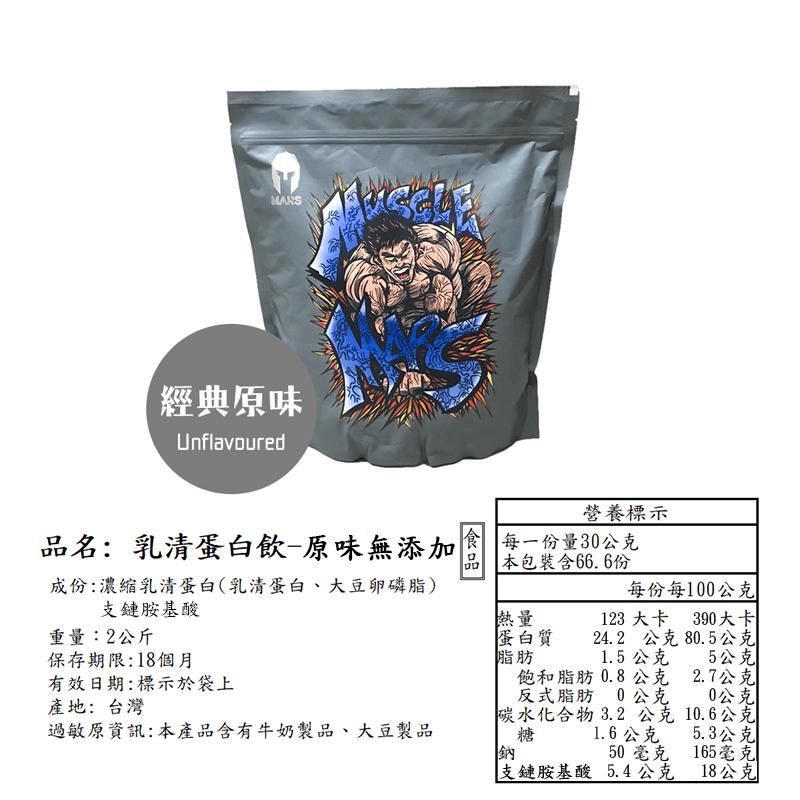 【Mars戰神】戰神MARS MUSCLE 濃縮乳清 調味系列 10