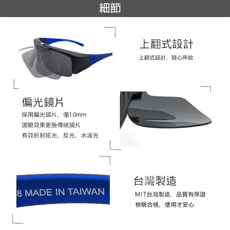 運動休閒上翻式偏光太陽眼鏡 (可套鏡) 4