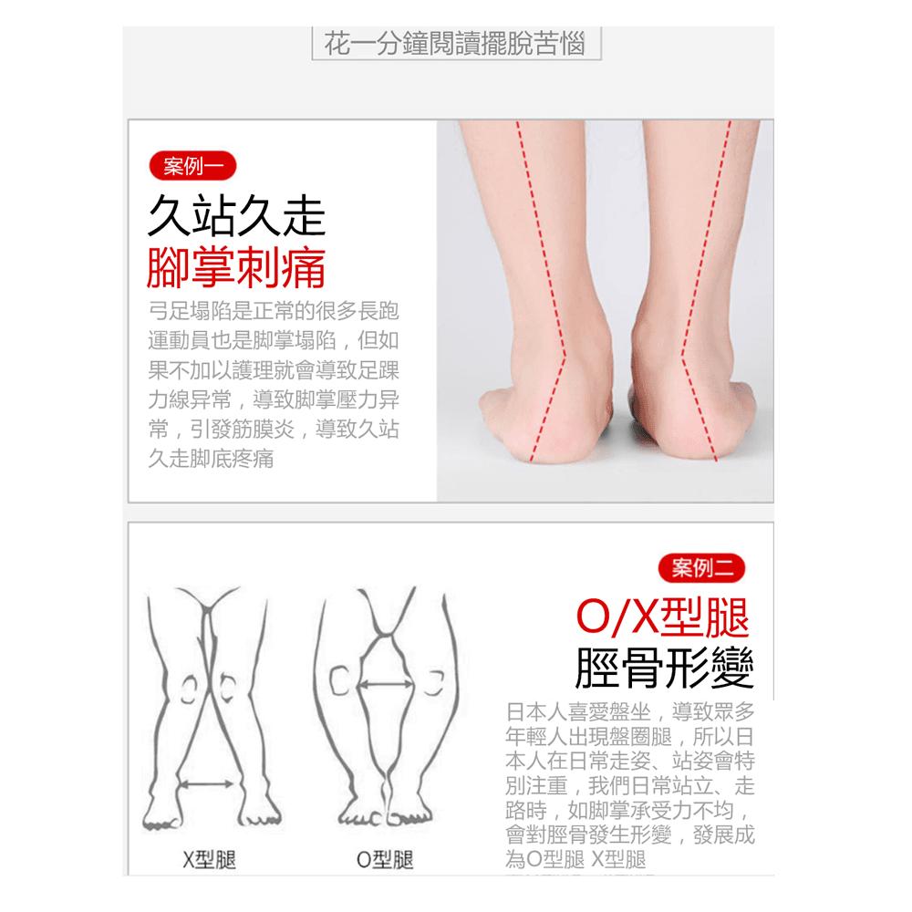 日本運動扁平足矯正鞋墊 9