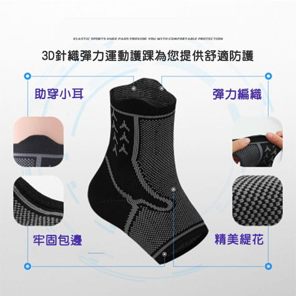 【Aolikes】【AOLIKES 台灣旗艦店】德國工藝壓縮襪套護踝7136(單入) 1