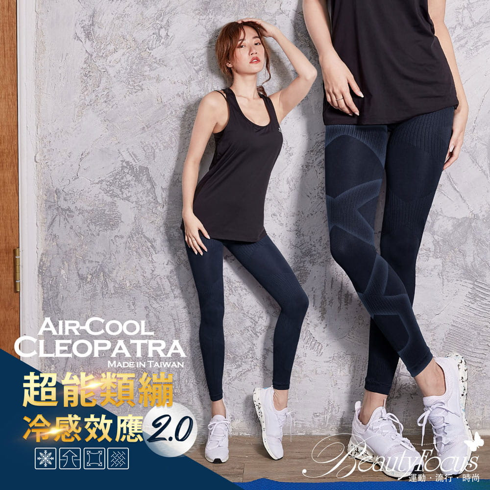 【BeautyFocus】涼感/肌力覺醒顯瘦塑型褲 14