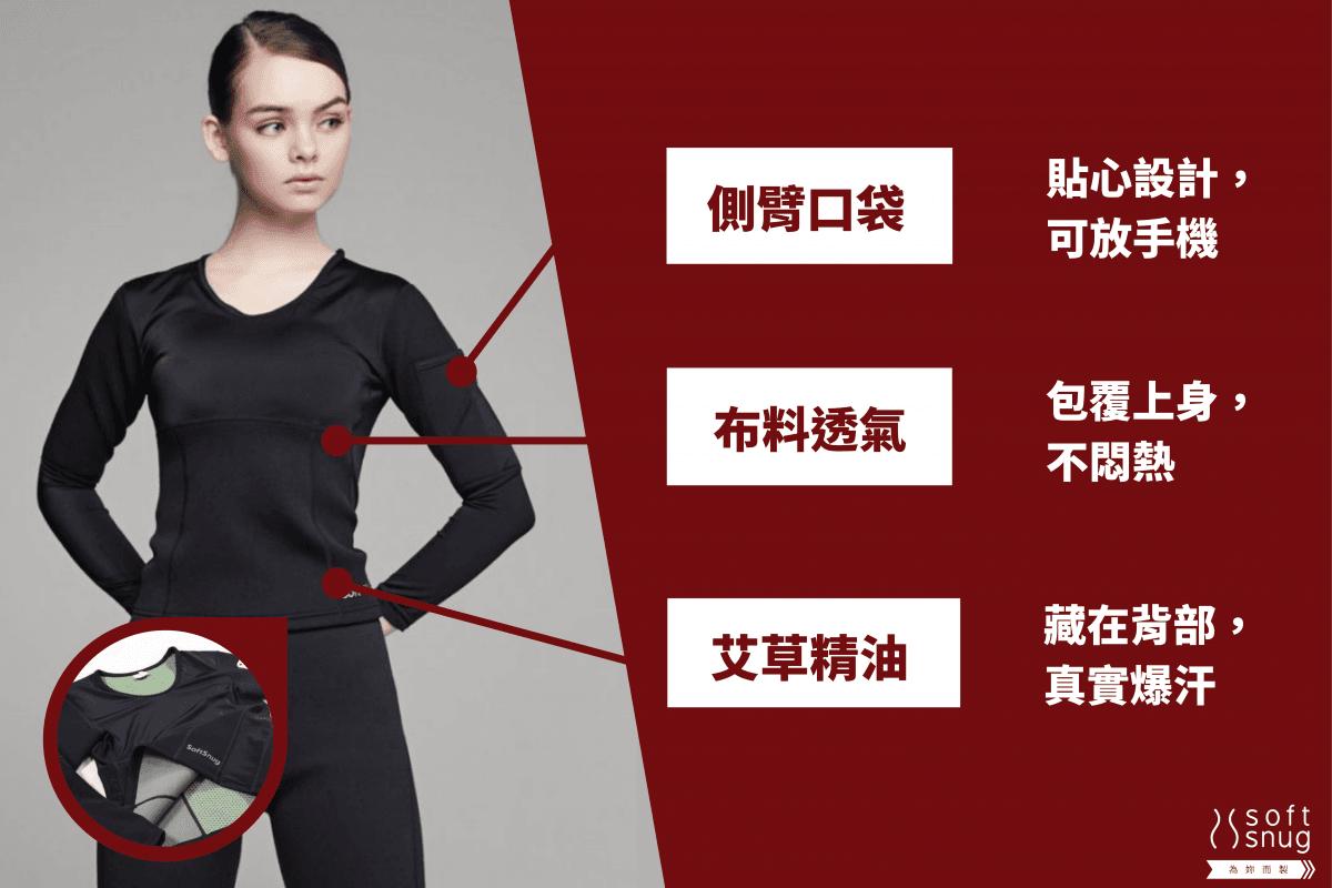 【微笑生活】SoftSnug 精油極致上衣(艾草精油)懶人運動瘦身 2