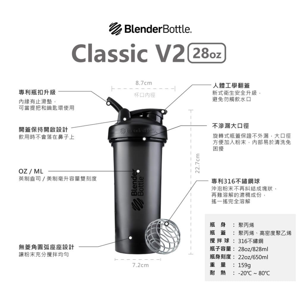 【Blender Bottle】Classic系列 V2 Foodie搖搖杯 28oz 5色 4