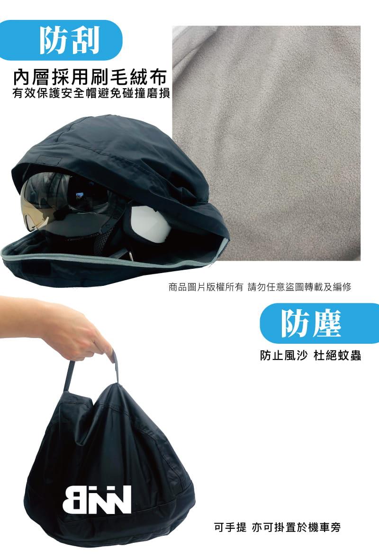 BNN 瓦特 安全帽防水帽袋 2