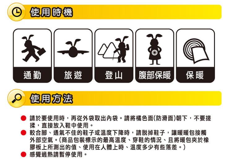 小林製藥 小白兔鞋墊型暖暖包10hr(3雙/包)X3包(共9雙) 3