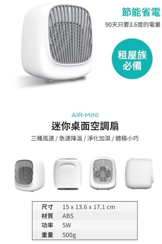 【好旅行】【AIR-MINI】迷你桌面空調扇|隨身水冷風扇 9