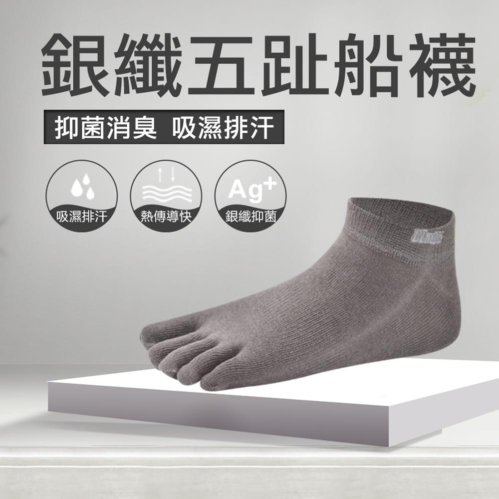 【力美特機能襪】銀纖五趾船襪(灰銀) 0